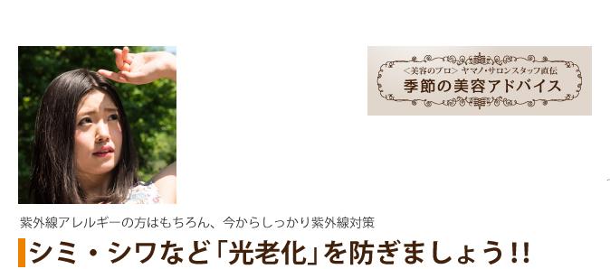 シミ・シワなど「光老化」を防ぎましょう!!