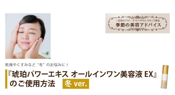 『琥珀パワーエキス オールインワン美容液EX』のご使用方法 冬ver.