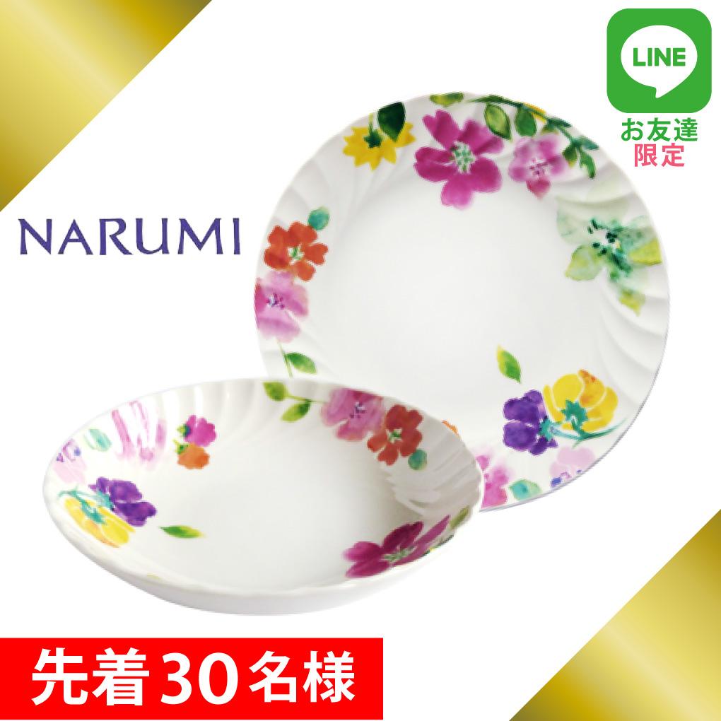 10,000円以上購入 NARUMI プレート&ボウル プレゼント