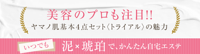 美容のプロが自信を持っておススメ!!ヤマノ基本肌4点セット〈トライアル〉の魅力