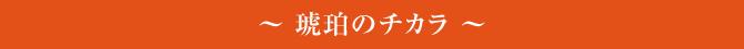 〜琥珀のチカラ〜