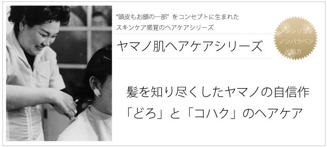 ヤマノ肌ヘアケアシリーズ