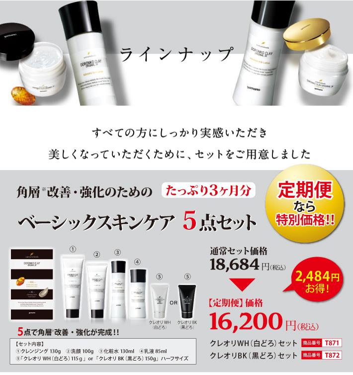 ヤマノ肌ドロンコクレー24オリジナル with KO・HA・KU ベーシックケア5点セット 特別価格