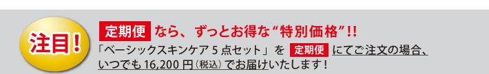ヤマノ肌ドロンコクレー24オリジナル with KO・HA・KU 定期便ベーシックケア5点セット