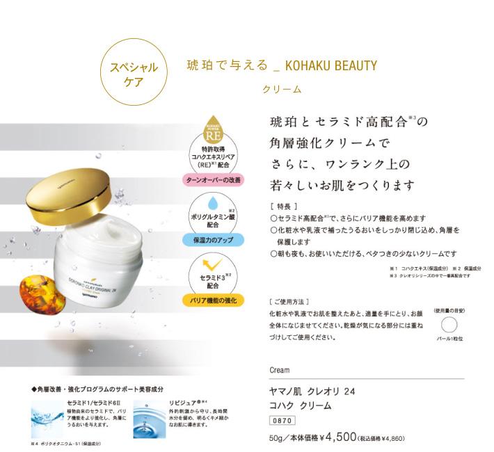 ヤマノ肌ドロンコクレー24オリジナル with KO・HA・KU コハククリーム