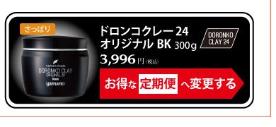 ドロンコクレーオリジナル24BK定期便ご注文