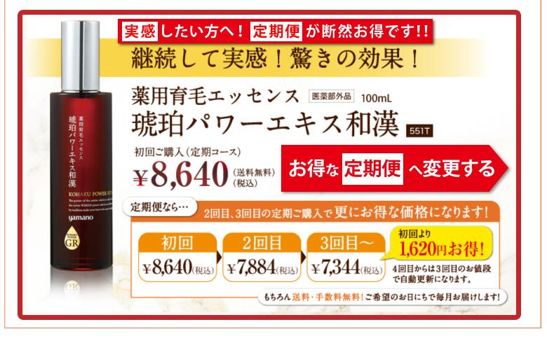 薬用育毛エッセンス 琥珀パワーエキス和漢【定期便】