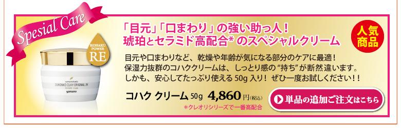 ドロンコクレーオリジナル24withKOHAKUローション+コハククリームご注文