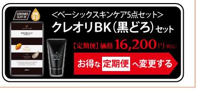 ドロンコクレーオリジナル24withKOHAKUクレオリBKセット【定期便】