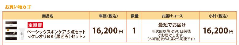 ドロンコクレーオリジナル24withKOHAKUクレオリWHセット【定期便】