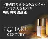 KOHAKU CENTURY