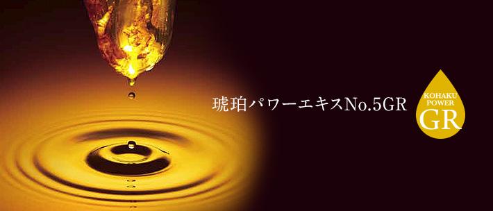 琥珀パワーエキスNo.5GRとは理研との共同研究から得られた琥珀抽出物を基に、ヤマノでは琥珀パワーエキスNo.5GRと名付けました。