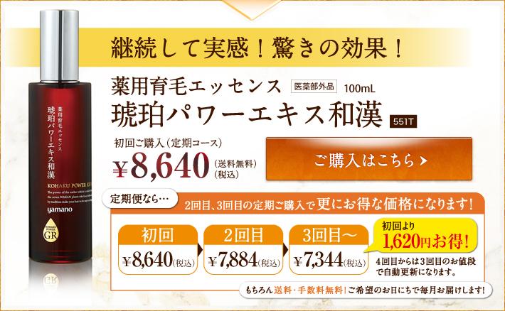 育毛実感セット女性の髪にしっかり実感!医薬部外品薬用育毛エッセンス3ヵ月実感セット100mL×3本5515単品合計価格¥26,892(本体価格 ¥24,900)セット特別価格¥24,192(本体価格 ¥24,900)