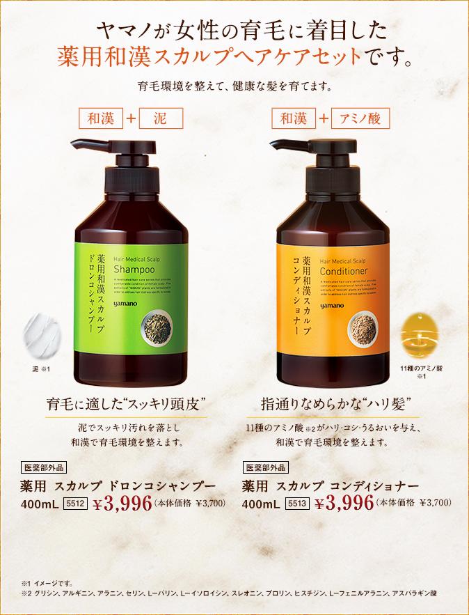 """育毛に適した""""スッキリ頭皮""""泥でスッキリ汚れを落とし和漢で育毛環境を整えます。指通りなめらかな""""ハリ髪""""11種のアミノ酸がハリ・コシ・うるおいを与え、和漢で育毛環境を整えます。医薬部外品薬用スカルプドロンコシャンプー400mL5512¥3,996(本体価格 ¥3,700)医薬部外品薬用スカルプコンディショナー400mL5513¥3,996(本体価格 ¥3,700)※1イメージです。※2グリシン、アルギニン、アラニン、セリン、Lーバリン、Lーイソロイシン、スレオニン、プロリン、ヒスチジン、Lーフェニルアラニン、アスバラギン酸"""